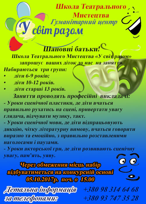 """ШколаТеатрального Мистецтва""""У Світ Разом"""" id715103950"""