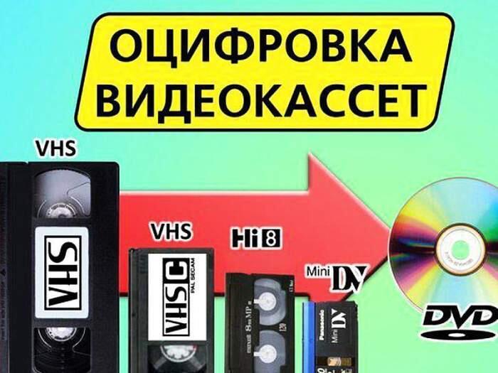 оцифруем со старых видео кассет на любые носители