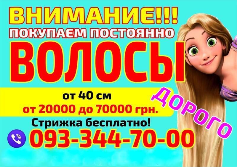 Куплю волосся Львів дорого Розрахунок на місці Україна, -Одеса id472561276