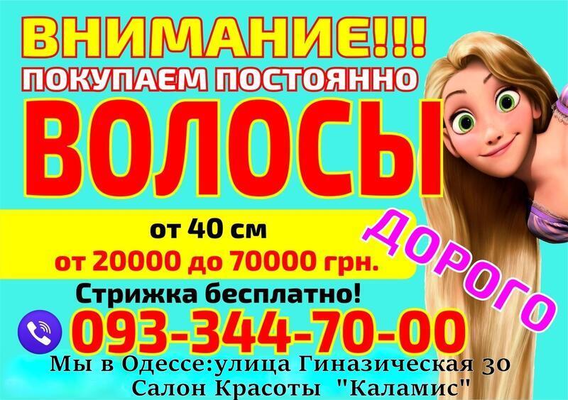 Куплю волосы в Одессе дорого Україна, -Одеса id1926729928
