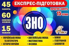 Експрес – підготовка до ЗНО Україна, -Дніпро id959258375