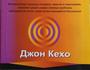 Книга - Джон Кехо Подсознание может всё, купить id1289851310
