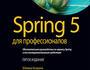 Книга - Spring 5 для профессионалов - Юліана Козміна, Роб Харроп, Кріс ШеферКларенс id1698271465