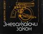 """"""" Зневажаючи закон """" - збірник повістей ( детективів )  Україна, -Київ id2032387092"""