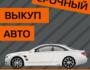Автовыкуп Киев – купим любое авто Україна, -Київ id1050901317