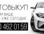 Автовыкуп Киев – купим любое авто Україна, -Київ id466417819