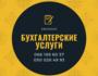 Компанія «EnGroup» пропонує спектр послуг з бухгалтерського обліку Україна, -Харкiв id661788289