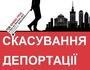 Cкасування депортації Польща Україна, -Луцьк (Волинська область) id455162453
