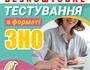 Безкоштовне тестування в форматі ЗНО   Україна, -Дніпро id635985851