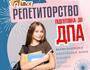 Курси підготовки до ДПА з вчителями-експертами Україна, -Дніпро id1174699643