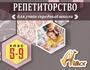 Репетиторство для учнів 5-9 класів Україна, -Дніпро id621699663
