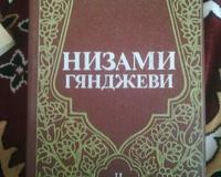 Низами Гянджеви, твори в трьох томах.  id712806784