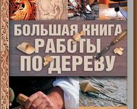 Большая книга работы по дереву. Резьба, выпиливание лобзиком, выжигание, гравировка, основы бондарного ремесла id1913076914