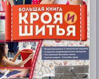 В. Ольховская Большая книга кроя и шитья, цена 50 грн  id80441951