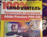 Adobe Premiere PRO CS3. В. С. Пташинский. Самоучитель видеомонтажу id498449966
