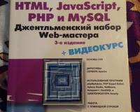HTML, JavaScript, PHP и MySQL. Джентльменский набор Web-мастера id1502160719