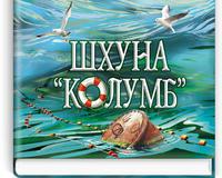 """Микола Трублаїні - Шхуна """"Колумб"""" id646157864"""