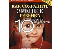 Видеокурс - Как сохранить зрение ребенка 10 простых комплексов id1046168968