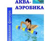 Видеокурс - Аквааэробика 6 в 1, купить дешевле id2006297520