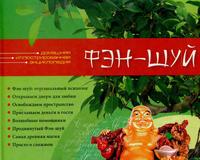 Домашня ілюстрована енциклопедія: Фен - Шуй, купити id646121612