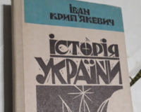 """І.П. Крип'якевич """" Історія України """"  id60224429"""