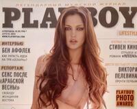 """Журнал """"Playboy. Плейбой"""" Украина № 4 (апрель) 2013 год id1417619541"""