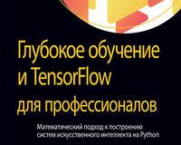 Глубокое обучение и TensorFlow для профессионалов. Математический подход к построению систем искусственного интеллекта на Python id118554096