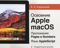 Книга - Освоение Apple macOS. Приложения Pages и Numbers. Язык AppleScript, купить id847215382
