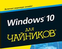 Книга Windows 10 для чайників (+відеокурс), купити недорого id1039353508
