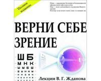 Видео курс - Верни себе зрение! Купить недорого id141414144