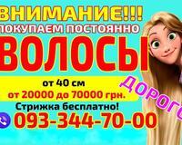 Куплю волосы дорого Николаев Україна, -Одеса id2041526396