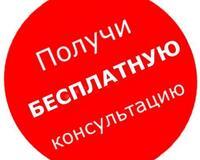 Получи бесплатную консультацию Адвоката в Харькове! Україна, -Харкiв id1675659540