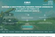 Бурение скважин на воду по Киевской области от «Гидроспецбур»